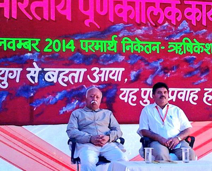 Mohan-Bhagwat-at-ABVP-fulltimers-meet-at-Haridwar-Nov-19-2014