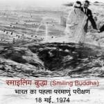 Smiling-Buddha-Pokhran-I