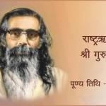 Sri Guruji