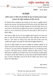 Press Note from RSS