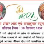 18 Sep Maharaja Shankar Shah