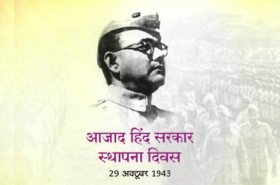 29 Oct 1943 Azad Hind Sarkar