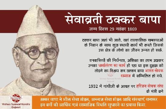 29 Nov Thakkar Bapa