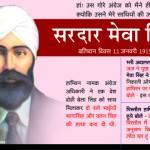 11 Jan Sardar Mewa Singh web