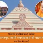 14 Jan Rambhadracharya Maharaj
