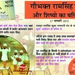 17 Jan Ram Singh Kuka