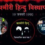 19 Jan Kashmiri Hindu